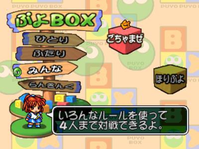 ぷよぷよBOX ゲーム画面3
