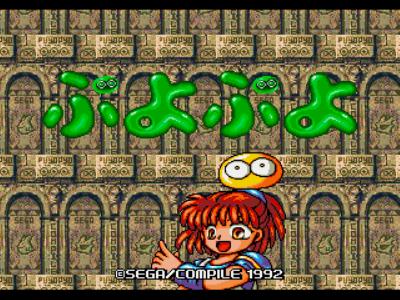 ぷよぷよBOX ゲーム画面14