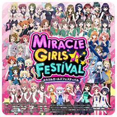 MIRACLE GIRLS FESTIVAL(ミラクルガールズフェスティバル) ジャケット画像