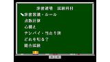 ぎゅわんぶらあ自己中心派 ~イッパツ勝負!~ ゲーム画面9