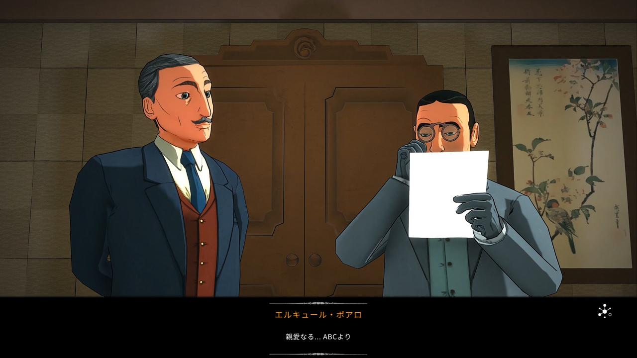 『アガサ・クリスティ - ABC殺人事件』ゲーム画面