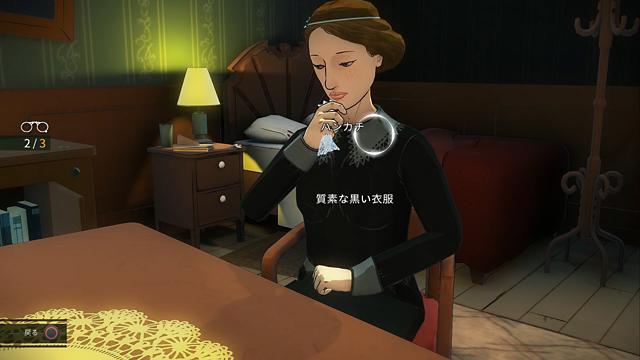 アガサ・クリスティ - ABC殺人事件 ゲーム画面5
