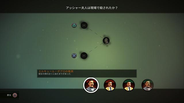 アガサ・クリスティ - ABC殺人事件 ゲーム画面3