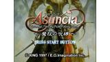 アサンシア ~魔杖の呪縛~ ゲーム画面1