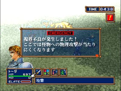 アサンシア ~魔杖の呪縛~ ゲーム画面8