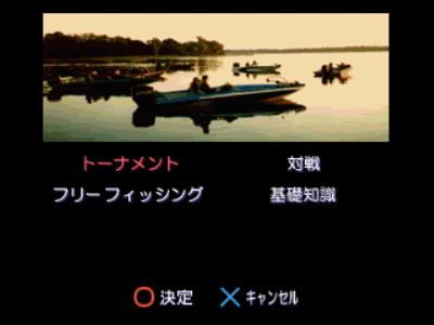 スーパーブラックバスX2 ゲーム画面2
