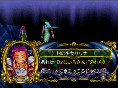 マーメノイド ゲーム画面7