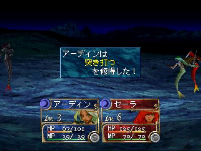 マーメノイド ゲーム画面10