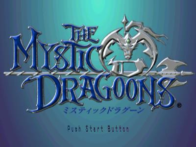 ミスティック・ドラグーン ゲーム画面1