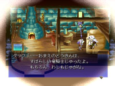 ミスティック・ドラグーン ゲーム画面4