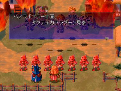 ミスティック・ドラグーン ゲーム画面9