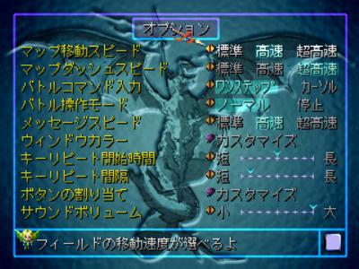 ミスティック・ドラグーン ゲーム画面13