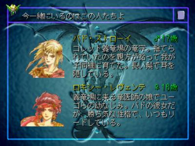 ミスティック・ドラグーン ゲーム画面14