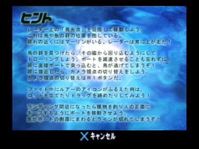 ザ・ブルーマーリン ゲーム画面7
