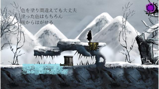 『ニヒラブラ −生命と色彩の旅路−』ゲーム画面