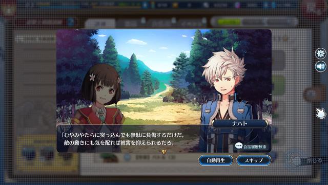 英雄伝説 暁の軌跡 ゲーム画面1