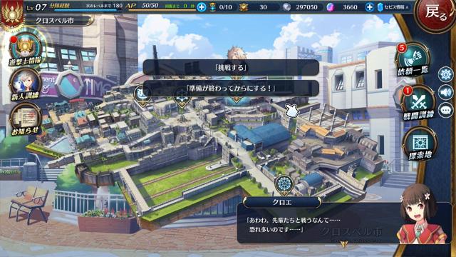 英雄伝説 暁の軌跡 ゲーム画面2