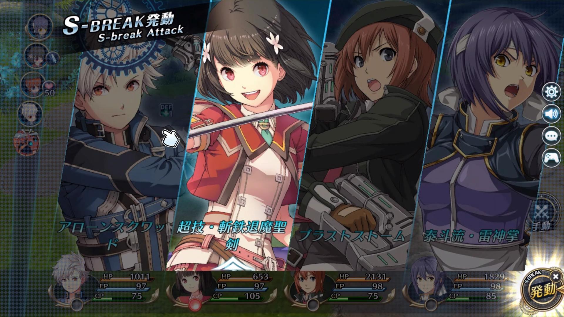 『英雄伝説 暁の軌跡』ゲーム画面