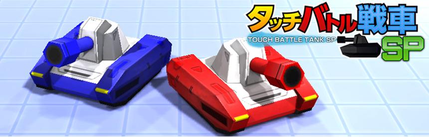 タッチバトル戦車SP バナー画像