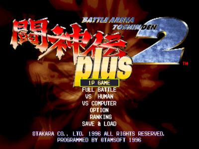 闘神伝2 plus ゲーム画面7