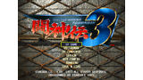 闘神伝3 ゲーム画面7