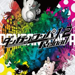 ダンガンロンパ1・2 Reload PlayStation®Vita the Best ジャケット画像
