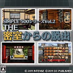 SIMPLE500シリーズ Vol.2 THE 密室からの脱出 ジャケット画像