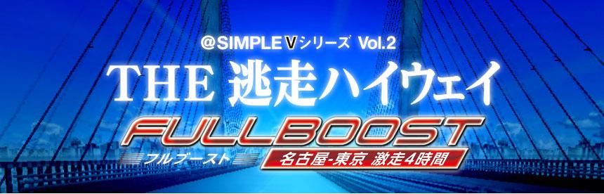 @SIMPLE Vシリーズ Vol.2  THE 逃走ハイウェイ フルブースト ~名古屋-東京 激走4時間~ バナー画像