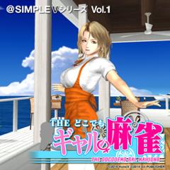 @SIMPLE Vシリーズ Vol.1 THE どこでもギャル麻雀 ジャケット画像