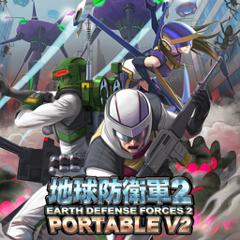 地球防衛軍2 PORTABLE V2 ジャケット画像