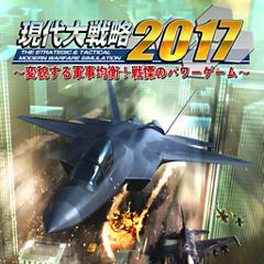 現代大戦略2017~変貌する軍事均衡!戦慄のパワーゲーム~ ジャケット画像