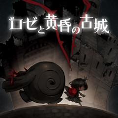 ロゼ と 黄昏 の 古城 限定 版