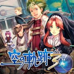 英雄伝説 空の軌跡 the 3rd PSP® the Best ジャケット画像