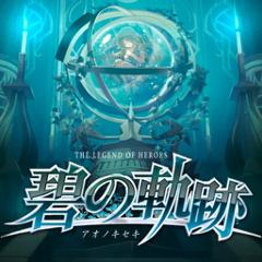 英雄伝説 碧の軌跡 PSP® the Best ジャケット画像