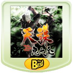 天誅 忍大全 PSP® the Best ジャケット画像