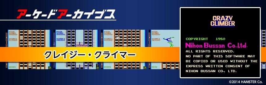 アーケードアーカイブス クレイジー・クライマー