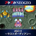 アケアカNEOGEO ASO II ~ラストガーディアン~