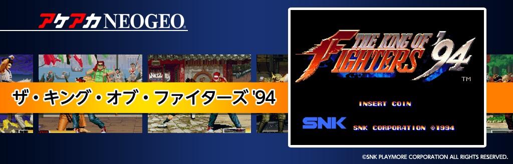 アケアカNEOGEO ザ・キング・オブ・ファイターズ '94