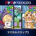アケアカNEOGEO マジカルドロップ2