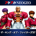 アケアカNEOGEO ザ・キング・オブ・ファイターズ '97