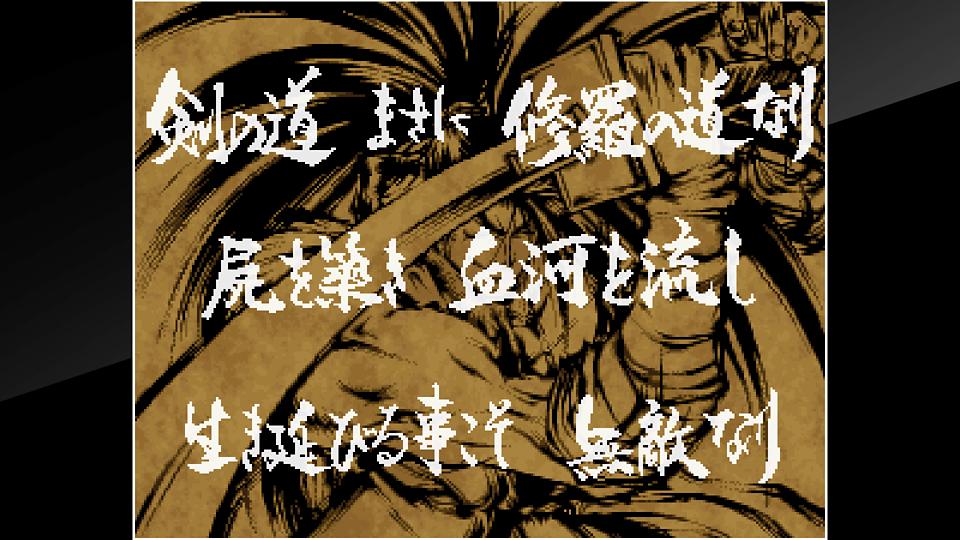 アケアカNEOGEO サムライスピリッツ 斬紅郎無双剣_body_1