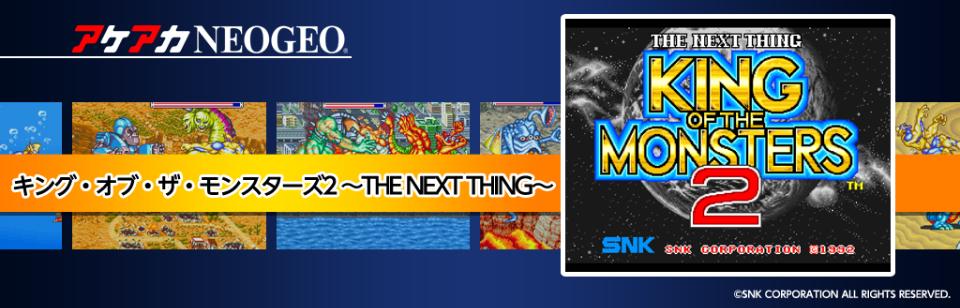 アケアカNEOGEO キング・オブ・ザ・モンスターズ2 ~THE NEXT THING~