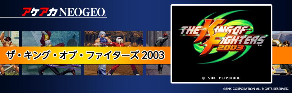 アケアカNEOGEO ザ・キング・オブ・ファイターズ 2003