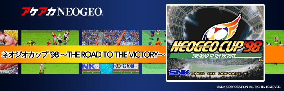 アケアカNEOGEO ネオジオカップ'98 ~THE ROAD TO THE VICTORY~