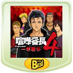 喧嘩番長4~一年戦争~ PSP® the Best ジャケット画像