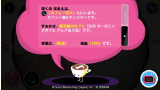 モンスターレーダー プラス ゲーム画面7