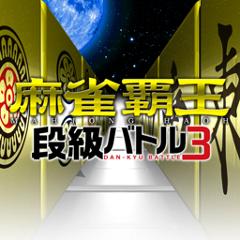 麻雀覇王 段級バトル3 ジャケット画像