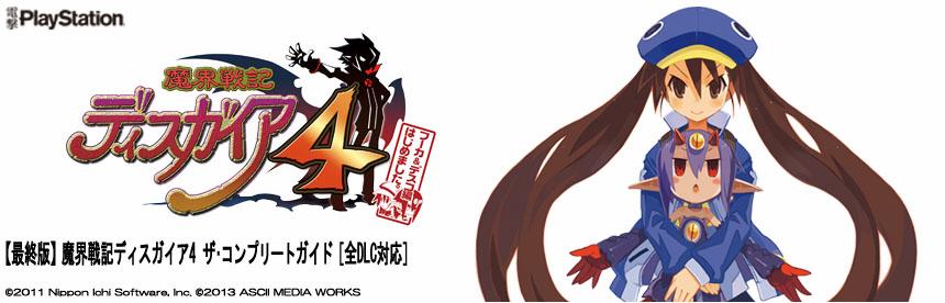 【最終版】魔界戦記ディスガイア4  ザ・コンプリートガイド[全DLC対応]  バナー画像