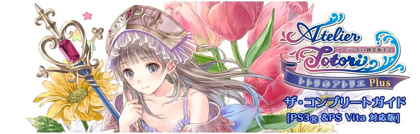 トトリのアトリエ ~アーランドの錬金術士2~ ザ・コンプリートガイド[PS3® &PS Vita 対応版]  バナー画像