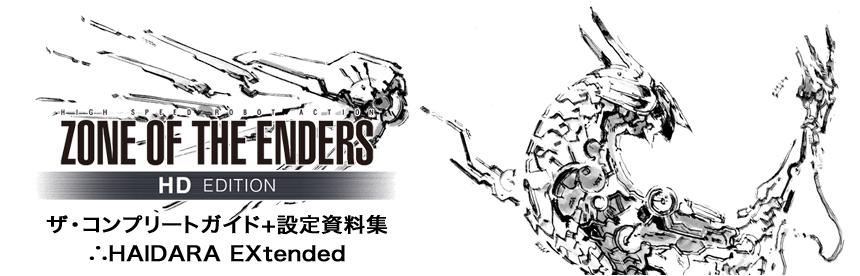ZONE OF THE ENDERS HD EDITION ザ・コンプリートガイド+設定資料集∴HAIDARA EXtended バナー画像